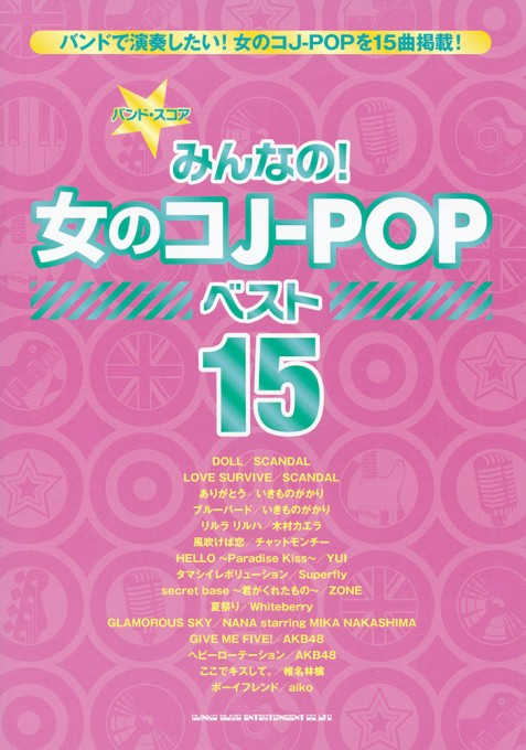 みんなの!女のコJ-POP ベスト15