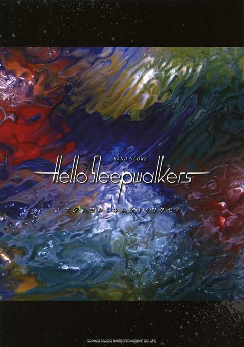 Hello Sleepwalkers「マジルヨル:ネムラナイワクセイ」
