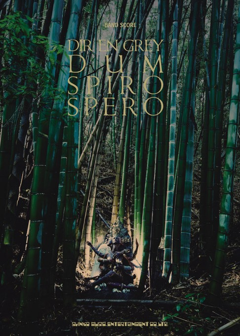DIR EN GREY「DUM SPIRO SPERO」