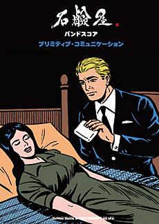 石鹸屋「プリミティブ・コミュニケーション」