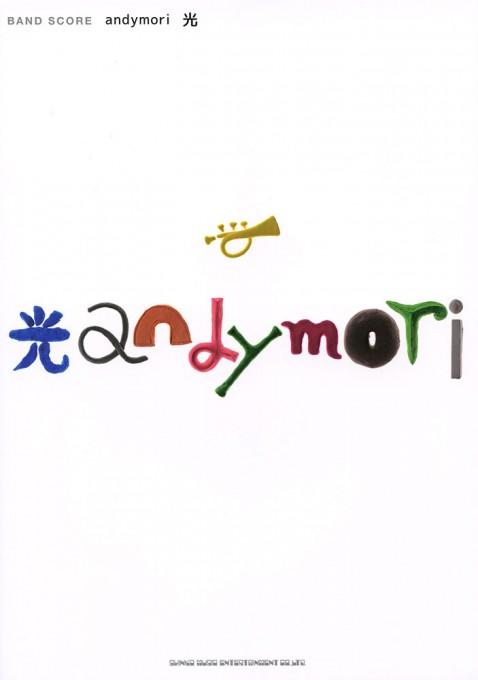 andymori「光」