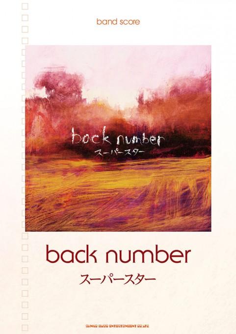 back number「スーパースター」
