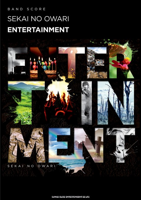 SEKAI NO OWARI「ENTERTAINMENT」
