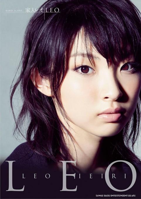 家入レオ「LEO」