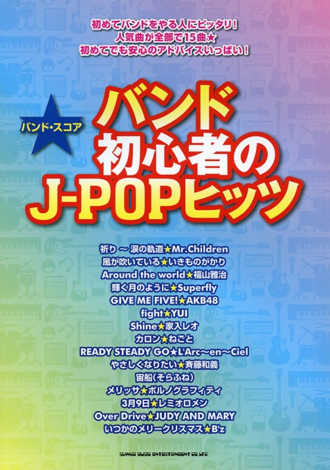バンド初心者のJ-POPヒッツ
