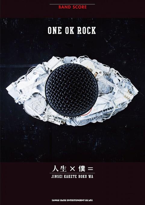 ONE OK ROCK「人生×僕=」