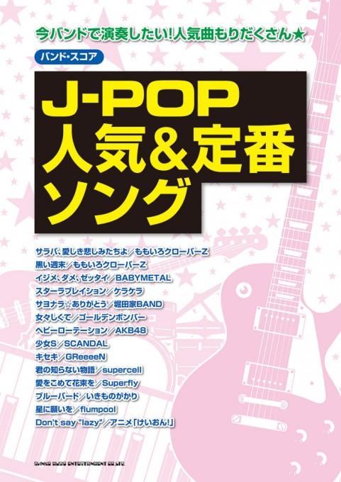 J-POP人気&定番ソング