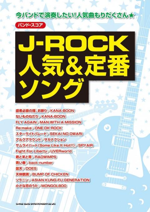 J-ROCK人気&定番ソング