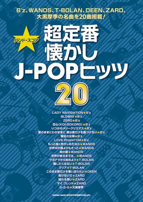 超定番懐かしJ-POPヒッツ20