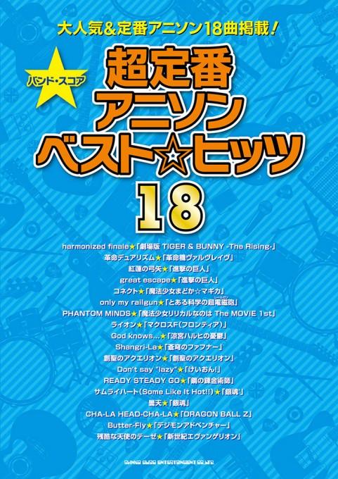 超定番アニソンベスト☆ヒッツ18
