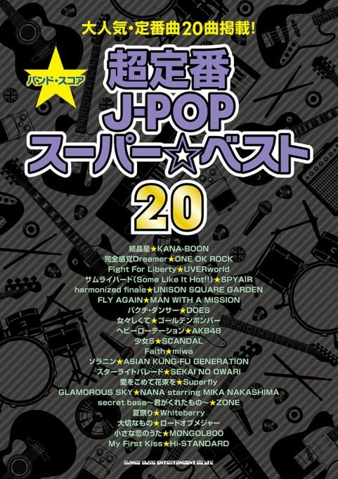 超定番J-POPスーパー☆ベスト20