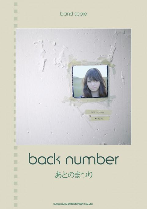 back number「あとのまつり」