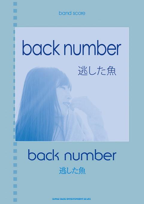 back number「逃した魚」