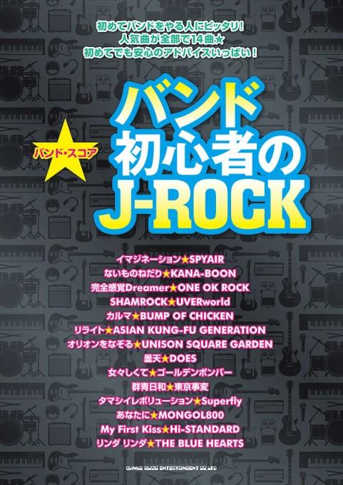バンド初心者のJ-ROCK