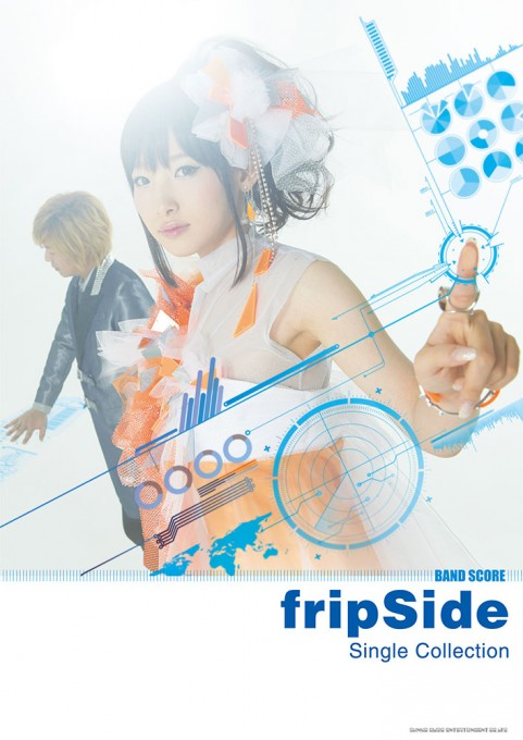 fripSide Single Collection