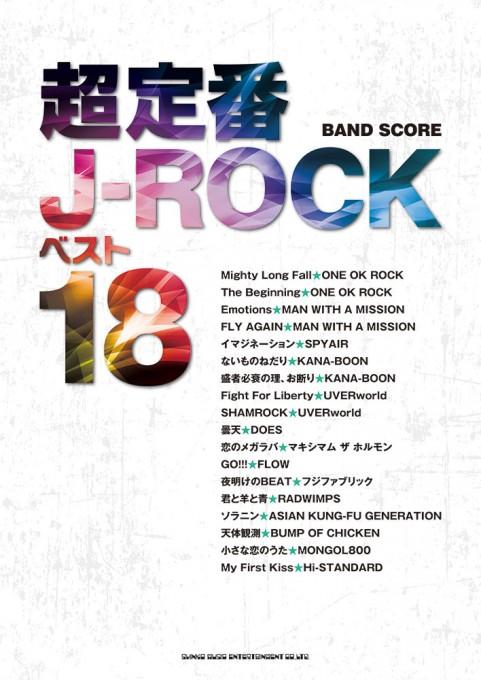 超定番J-ROCKベスト18