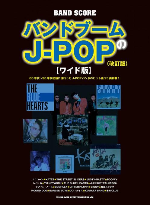バンドブームのJ-POP[ワイド版][改訂版]