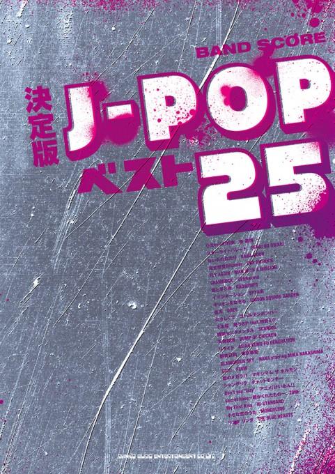 決定版J-POPベスト25