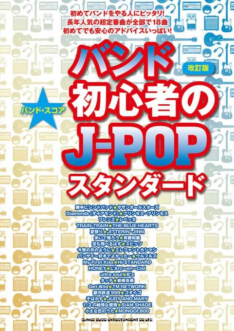 バンド初心者のJ-POPスタンダード[改訂版]