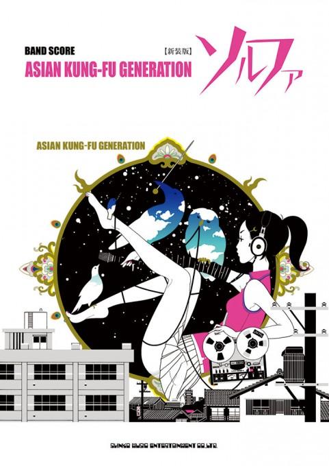 ASIAN KUNG-FU GENERATION「ソルファ」[新装版]
