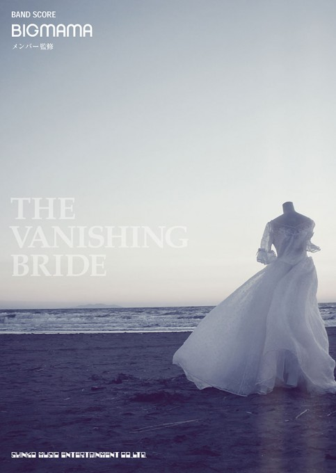 BIGMAMA「THE VANISHING BRIDE」