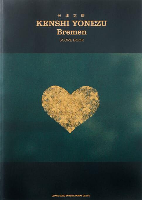 米津玄師「Bremen」SCORE BOOK