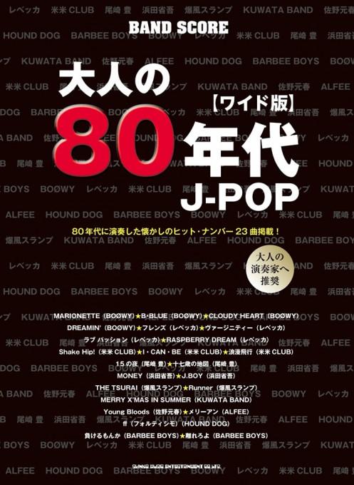 大人の80年代J-POP[ワイド版]