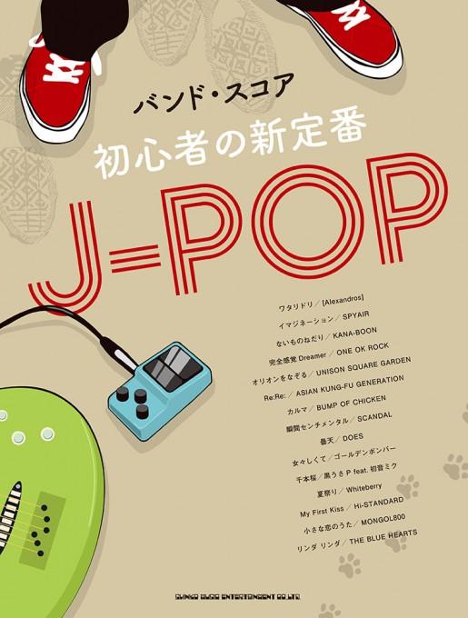 初心者の新定番J-POP