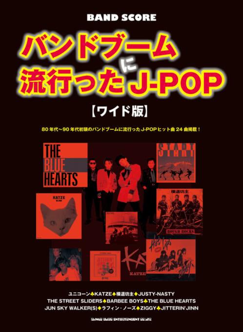 バンドブームに流行ったJ-POP[ワイド版]
