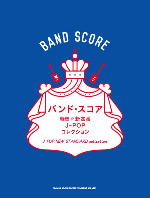 軽音☆新定番J-POPコレクション