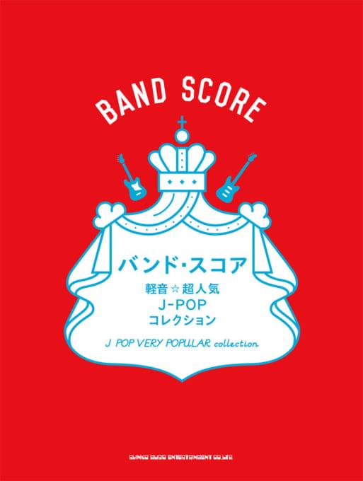 軽音☆超人気J-POPコレクション