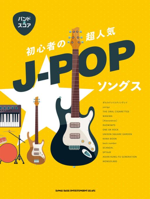 初心者の超人気J-POPソングス