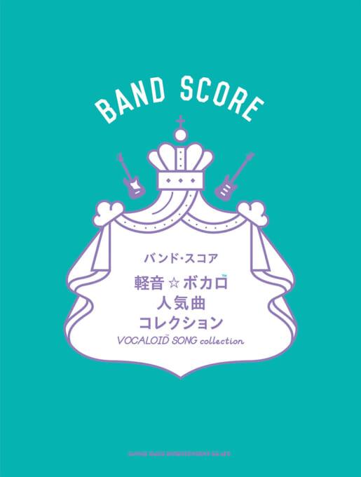 軽音☆ボカロ人気曲コレクション