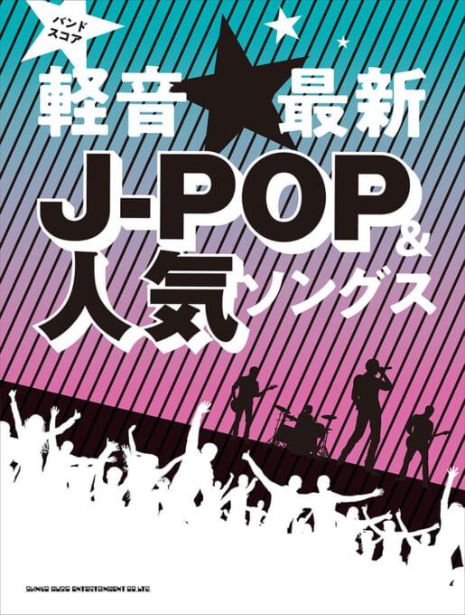 軽音☆最新J-POP&人気ソングス