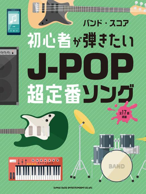 初心者が弾きたいJ-POP超定番ソング