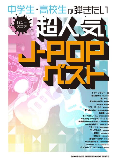中学生・高校生が弾きたい超人気J-POPベスト