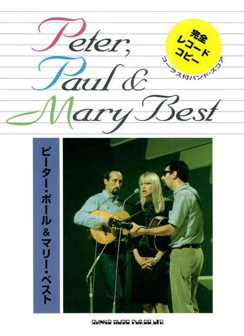ピーター・ポール&マリー・ベスト