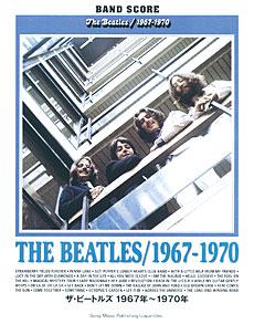 ザ・ビートルズ 1967年-1970年