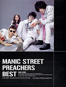 マニック・ストリート・プリーチャーズ・ベスト