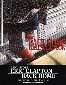 エリック・クラプトン「バック・ホーム」