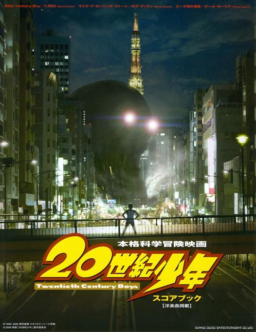 映画『20世紀少年』スコアブック