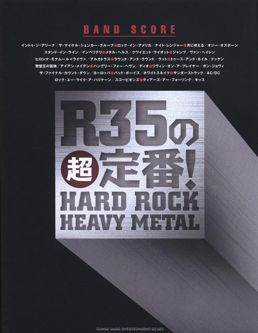 R35の超定番!ハード・ロック/ヘヴィ・メタル