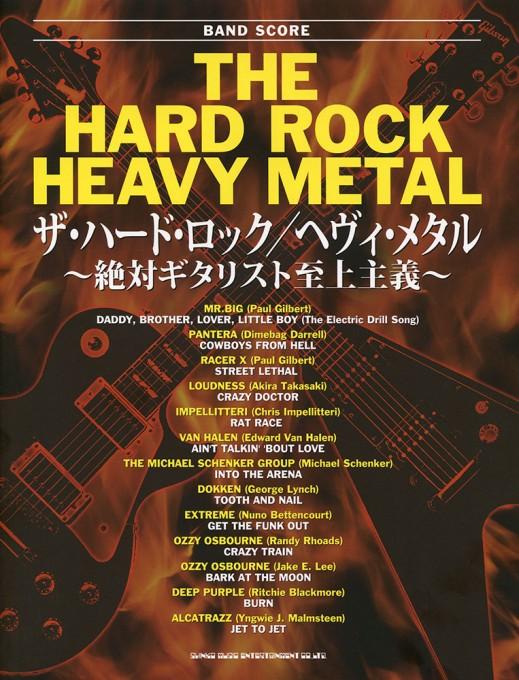 ザ・ハード・ロック/ヘヴィ・メタル~絶対ギタリスト至上主義~