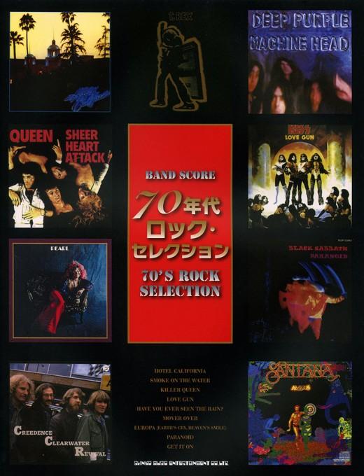 70年代ロック・セレクション