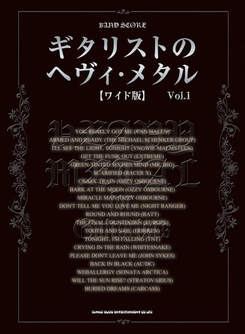 ギタリストのヘヴィ・メタル Vol.1[ワイド版]