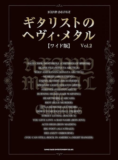ギタリストのヘヴィ・メタル Vol.2[ワイド版]