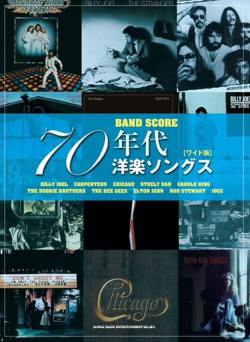 70年代洋楽ソングス[ワイド版]