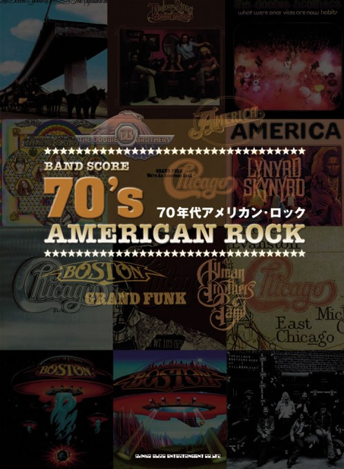70年代アメリカン・ロック[ワイド版]