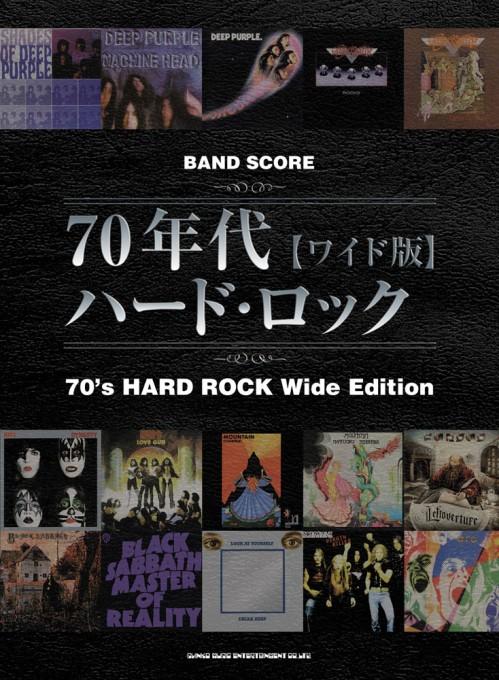 70年代ハード・ロック[ワイド版]
