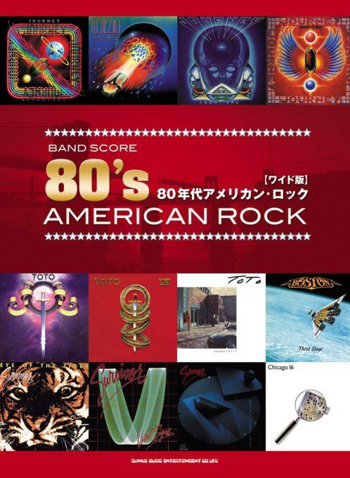 80年代アメリカン・ロック[ワイド版]